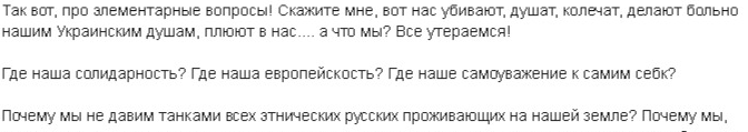 Киевский блогер призвала давить этнических русских танками и выкапывать из могил