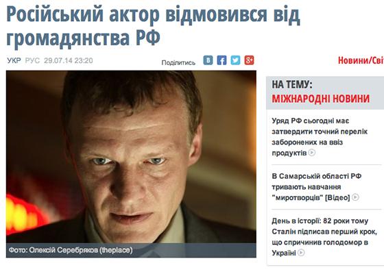 Или артист серебряков громко отказавшийся от российского гражданства