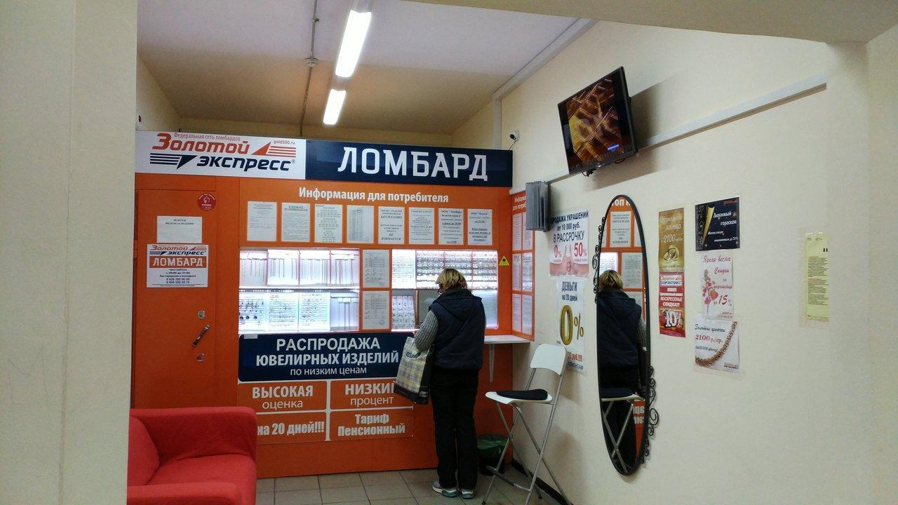 """""""Золотой экспресс"""". Фото © Yandex.Карты"""