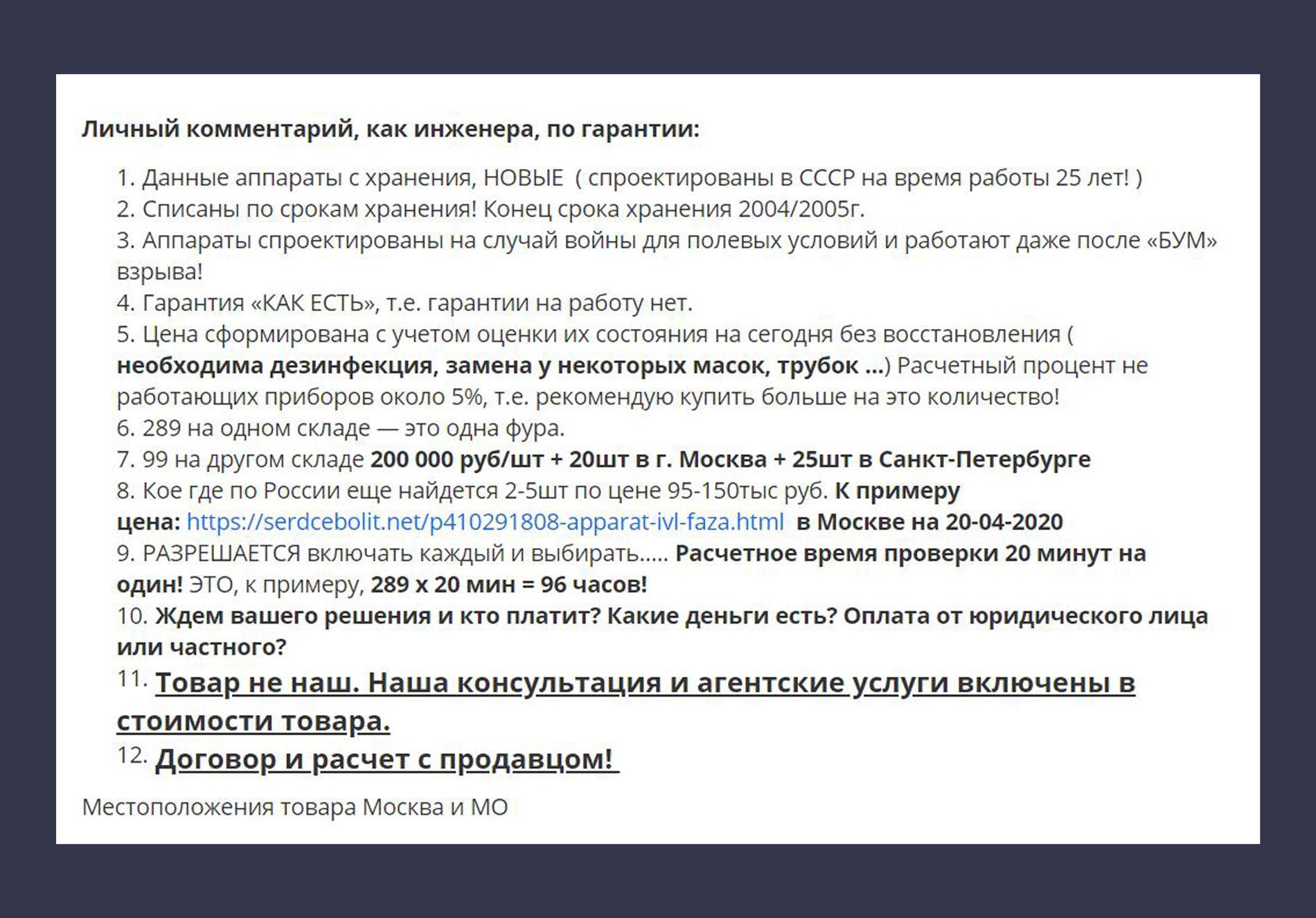 © moskva.tiu.ru