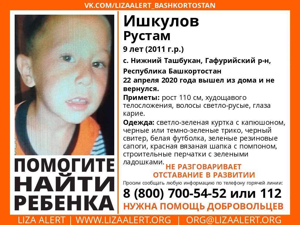 """Фото © VK / Поисковый отряд """"Лиза алерт"""", Башкортостан"""