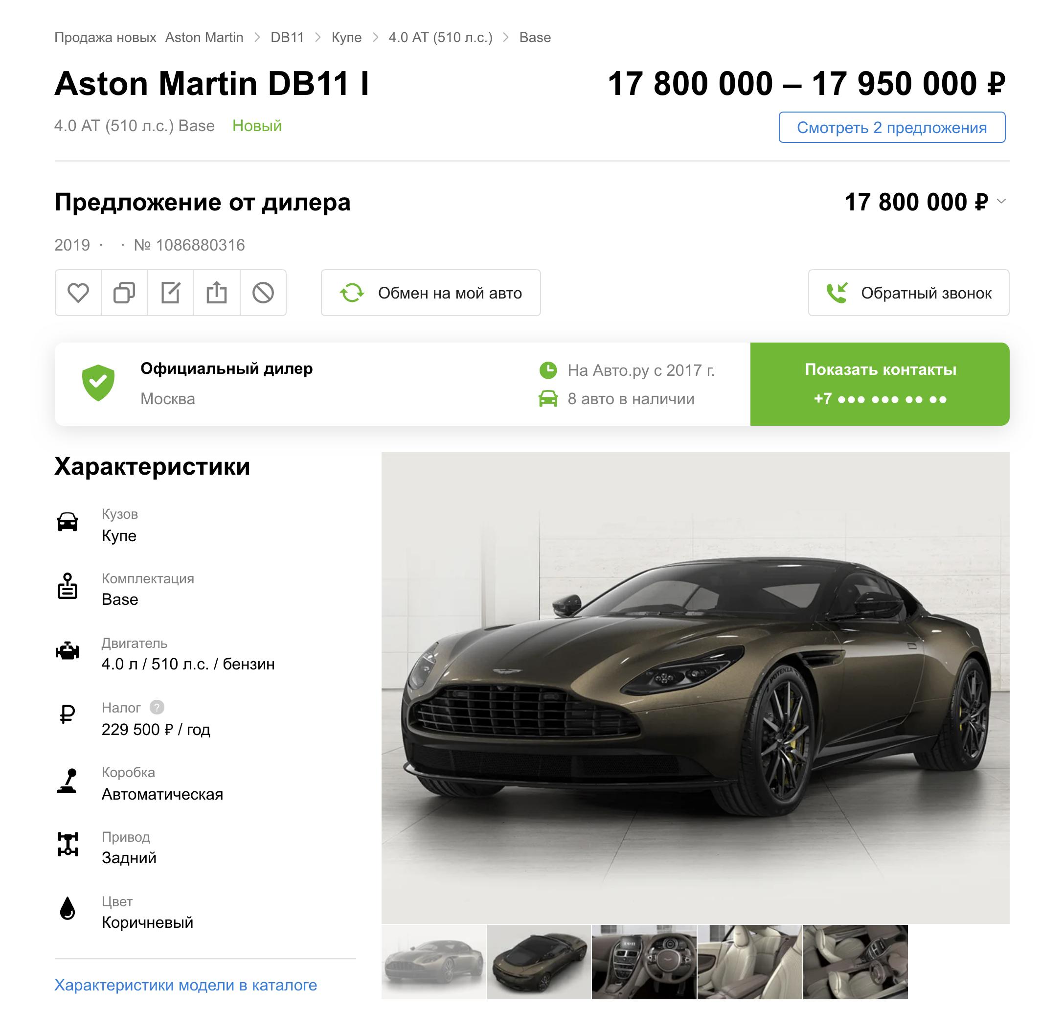 Cкрин © Auto.ru