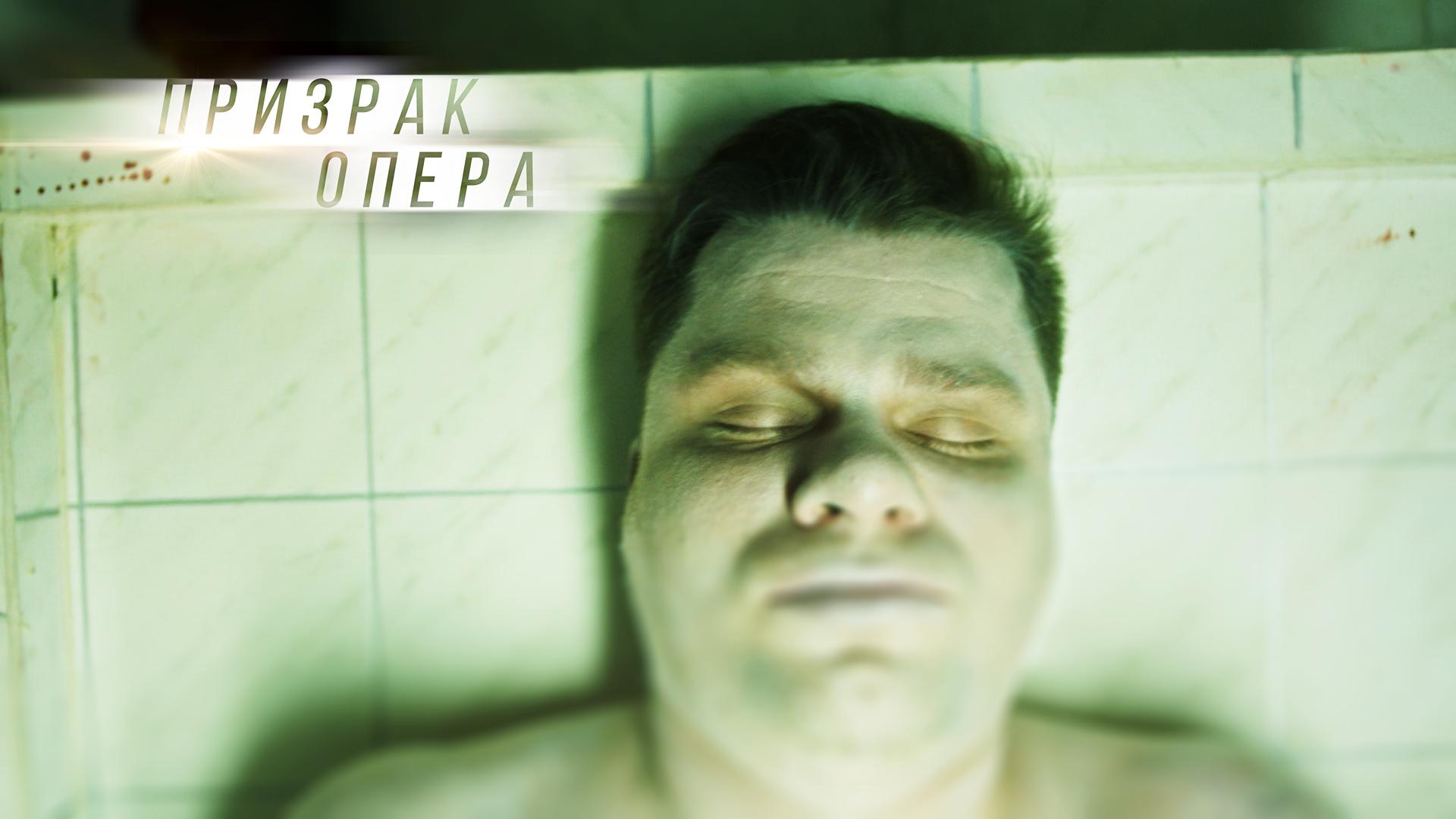 """Кадр из сериала """"Призрак опера"""". Режиссёр Эмиль Никогосян"""