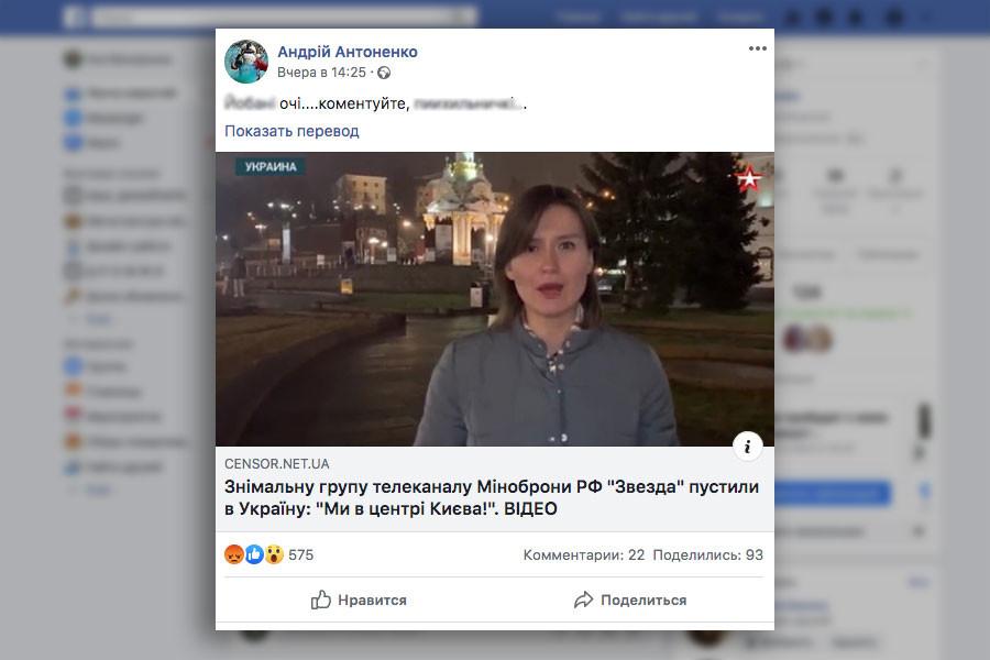 © Facebook / Андрій Антоненко