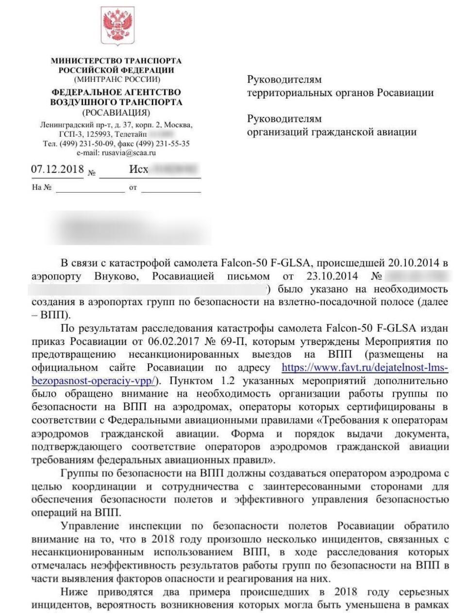 Титульный лист письма Сергея Мастерова. Фото © Росавиация