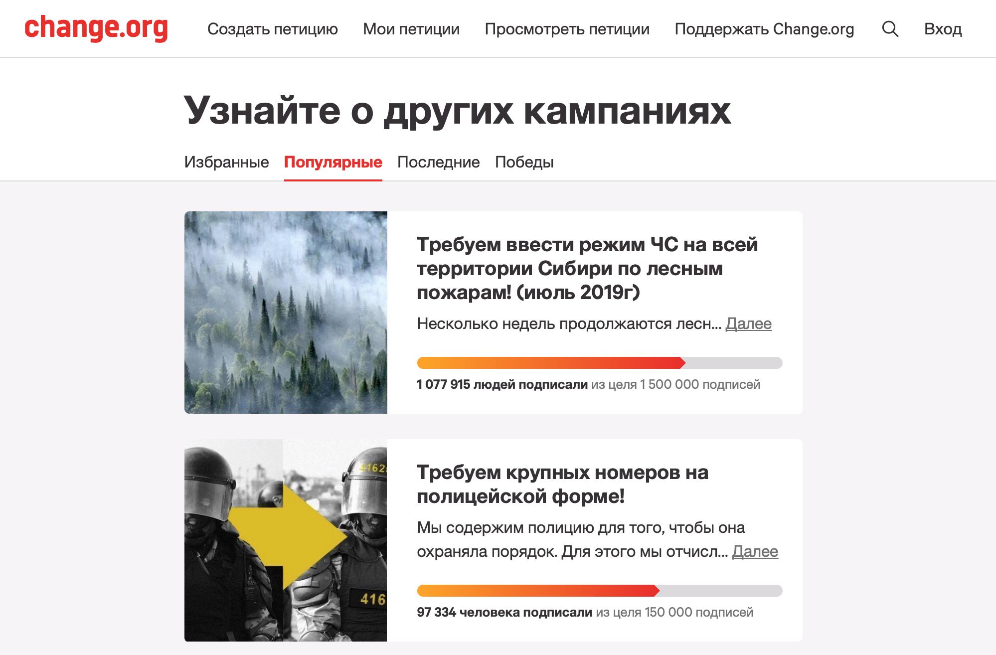 """Самые """"популярные"""" петиции на сайте. Скрин © LIFE"""