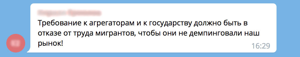Скриншот © Telegram / Бойкот 2019