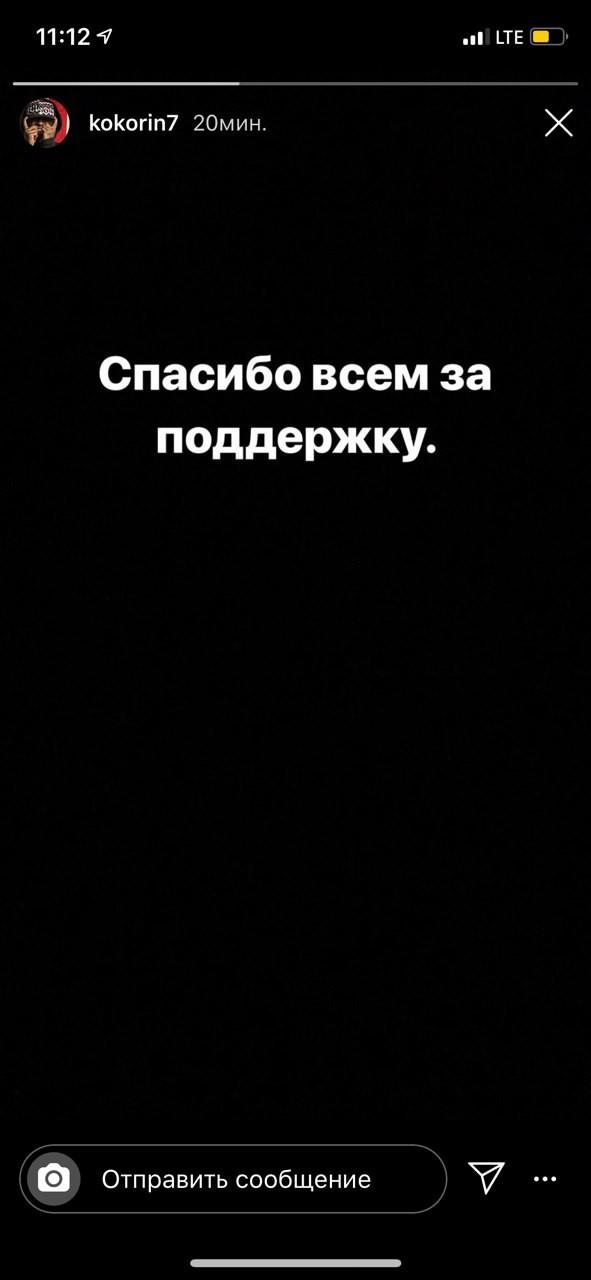Скриншот © Instagram/kokorin7