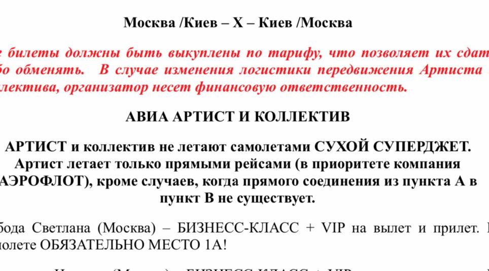 Райдер певицы Светланы Лободы