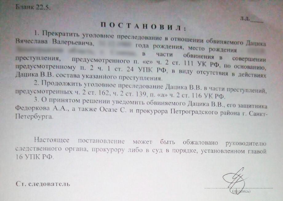 Фото предоставлено адвокатом Андреем Федорковым