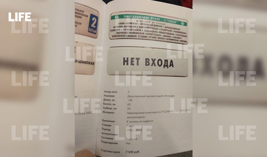 "Лайтбокс со станции ""Сокол"" Замоскворецкой линии. Фото © LIFE"