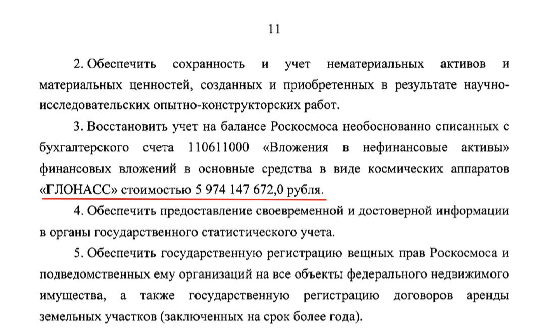 Выдержки из предписания СП №08-109/08-03. Скриншот: © L!FE
