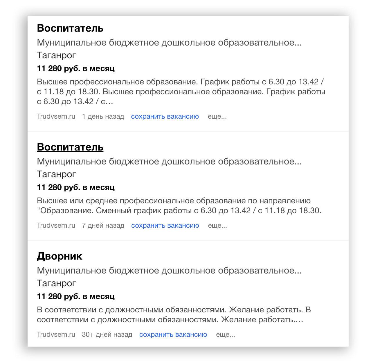 Одинаковые зарплаты дворника и воспитателя в детских садах Таганрога. Фото © Скриншот indeed