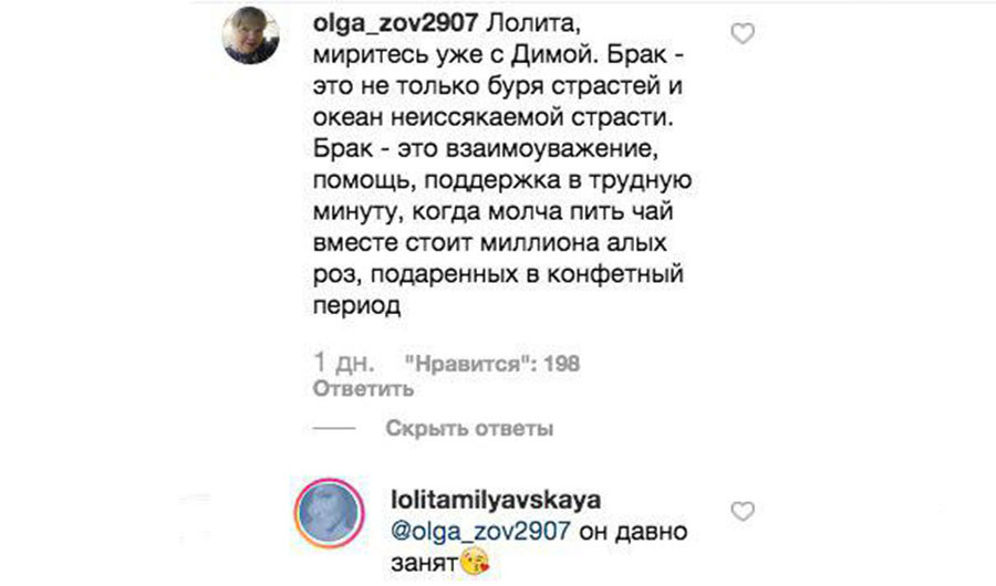 Фото © Instagram/lolitamilyavskaya