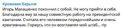 "Скриншот: © Телеграм-канал ""Кровавая барыня"""