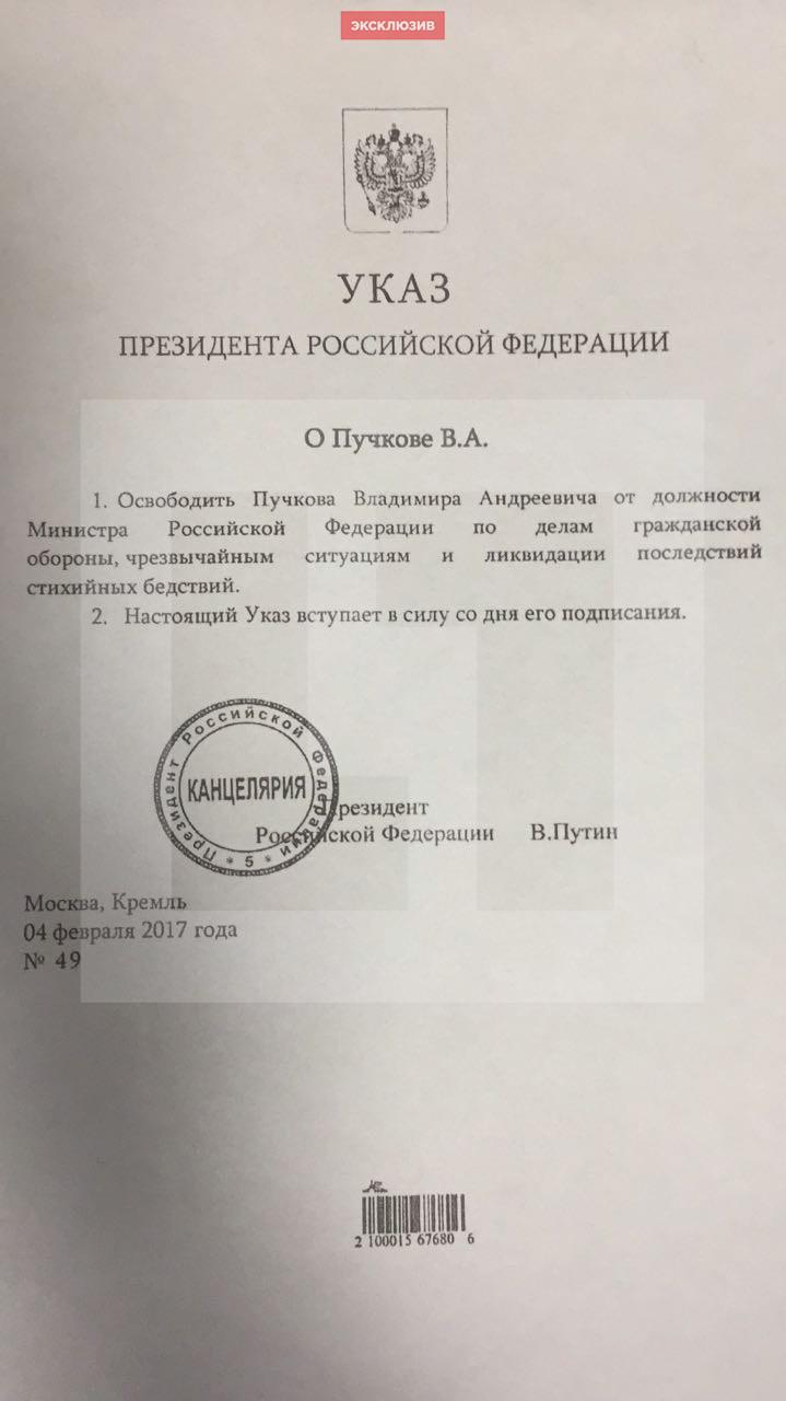 Указ президента рф об увольнении трех