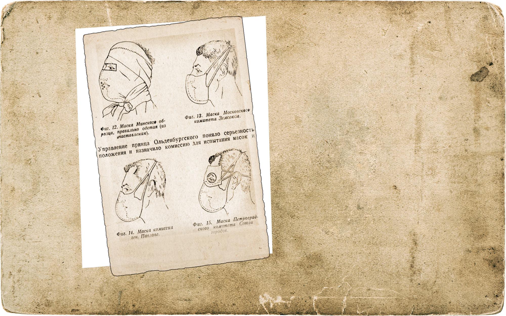 Несколько из более чем 20 вариантов предохранительных масок, отправлявшихся в части весной-летом 1915 года. Коллаж © L!FE. Фото © Wikimedia Commons