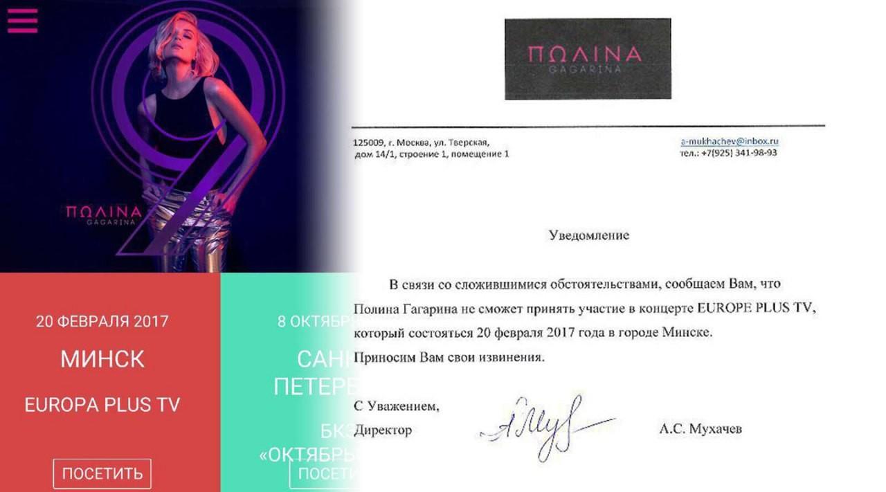 Афиша на официальном сайте Полины Гагариной и письмо с отказом от участия в концерте Коллаж: LIFE
