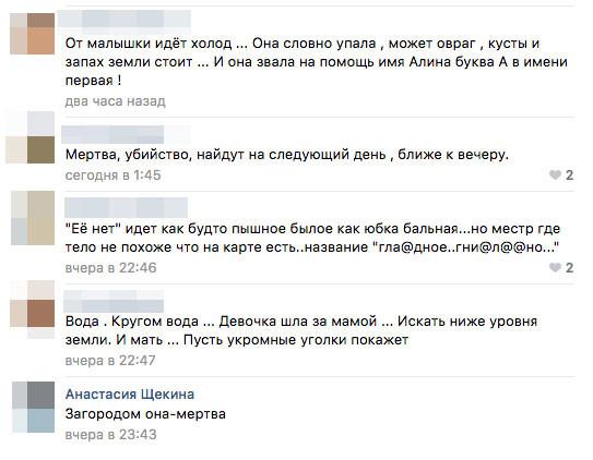 """Колдуны """"похоронили"""" пропавшую девочку. Фото © LIFE, vk.com/astro_alert"""