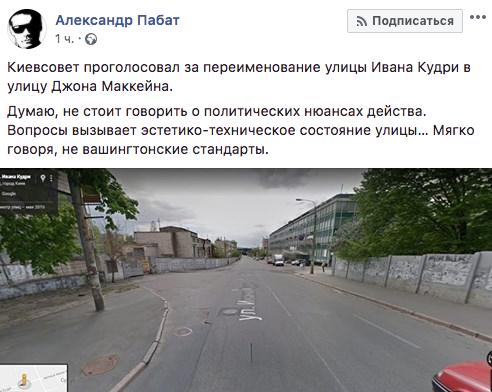 """Скриншот из """"Фейсбука"""""""