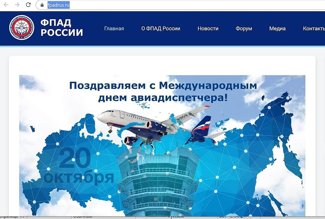 Изображение с сайта ФПАД России