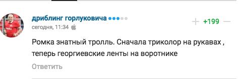Скриншот © sports.ru