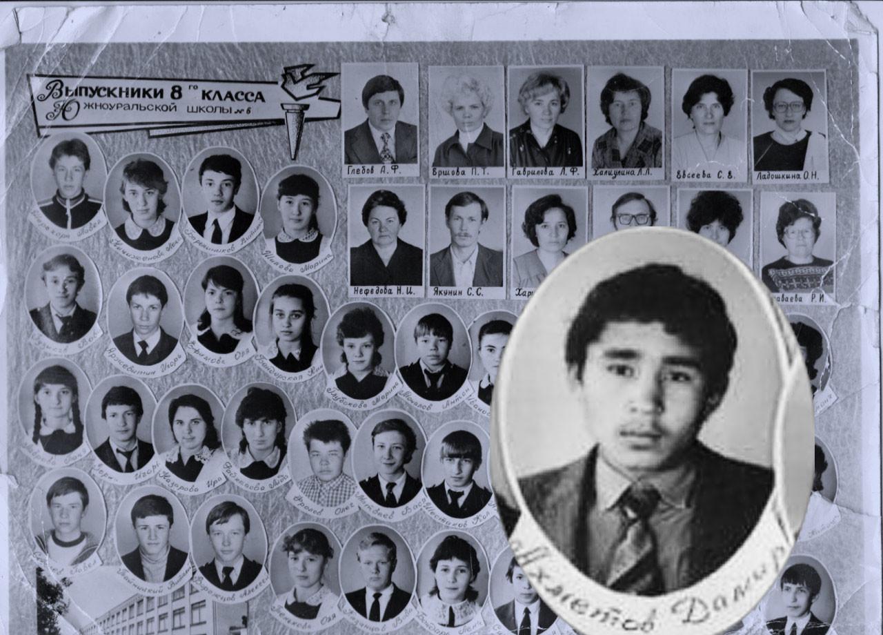 Дамир Ахметов на школьной фотографии. Фото предоставлено Лайфу