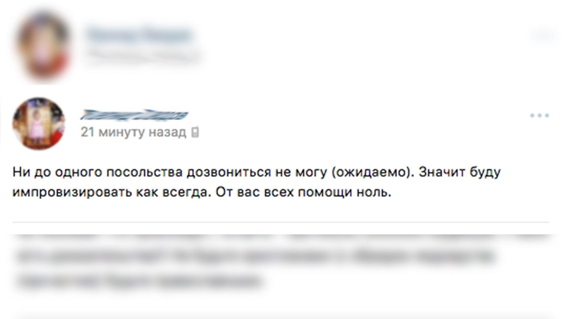 Скриншот: vk.com