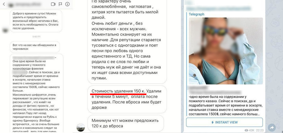 У жертвы вымогают 150 тысяч рублей за удаление компромата