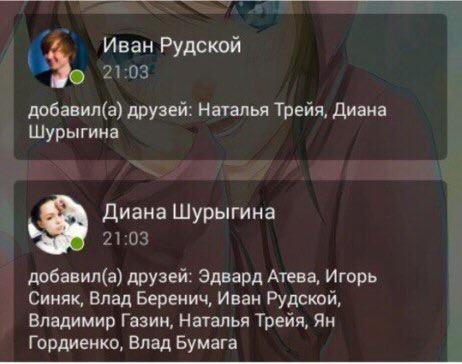 Уведомления о добавление в список друзей ВКонтакте
