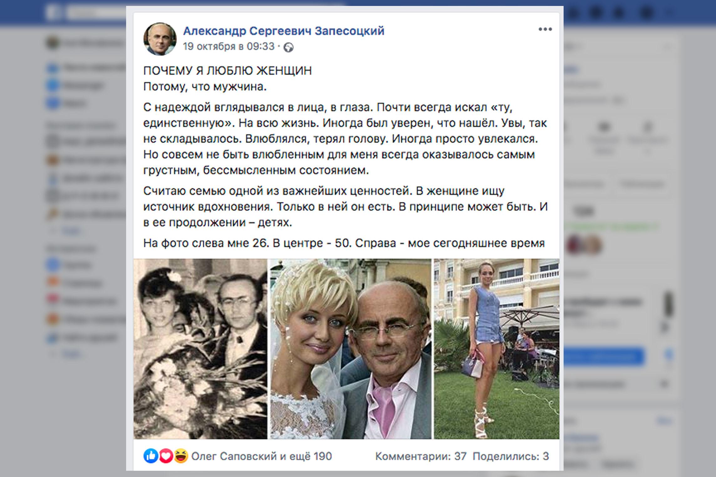 Три официальные жены Запесоцкого. Фото © Facebook / Александр Сергеевич Запесоцкий