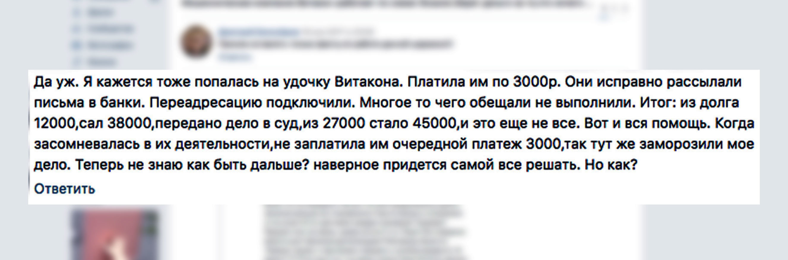 """© VK / """"Антикредитные мошенники"""""""