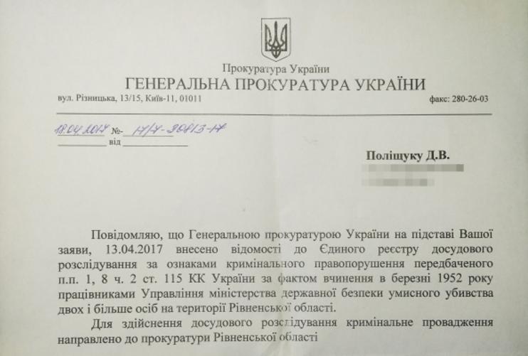 """Источник: """"Украинская правда"""""""