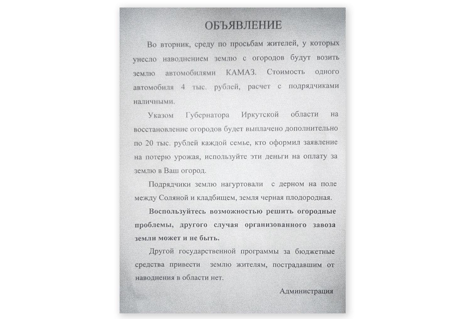 Копия предложения предоставлена Лайфу.