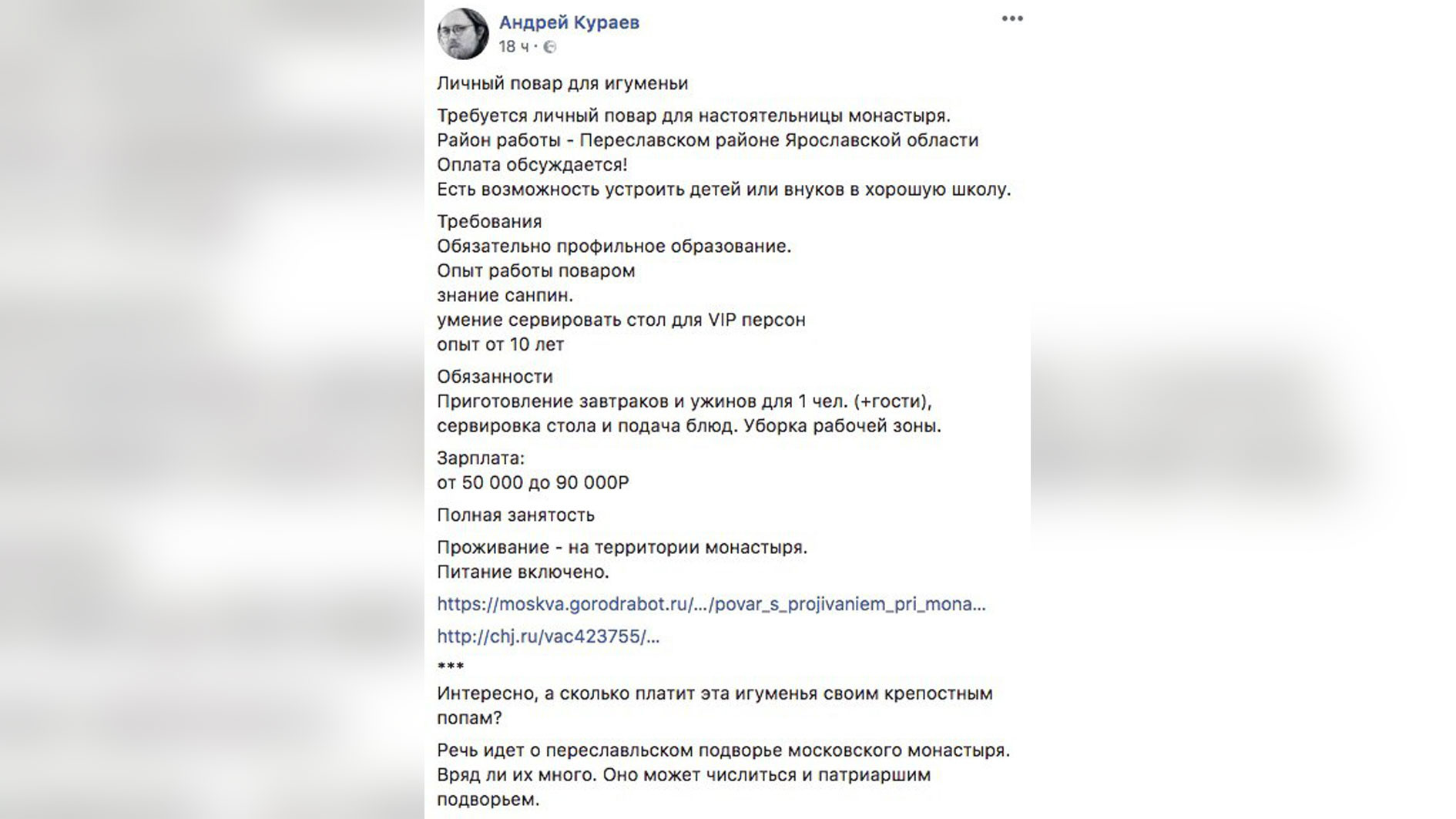 Фото: © Facebook.com/diak.kuraev