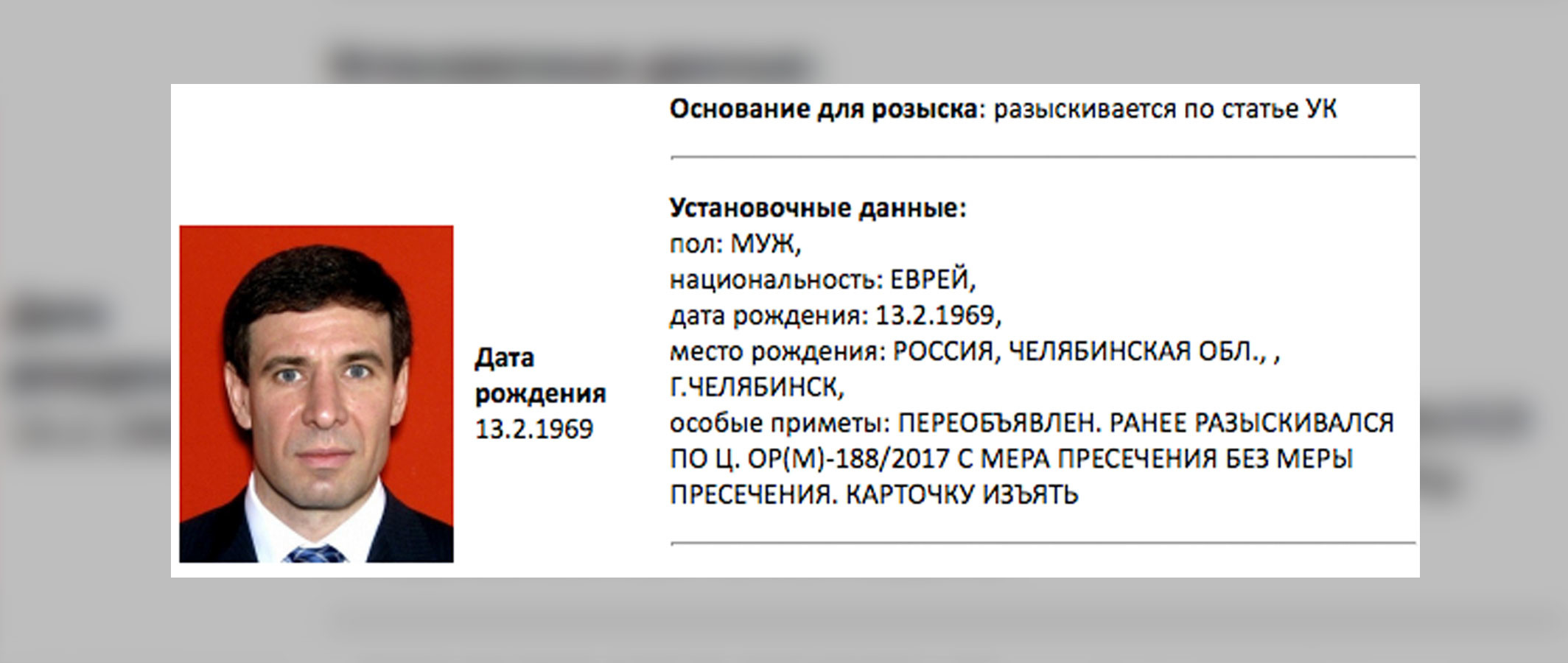 Выписка на имя Михаила Юревича из базы розыска МВД РФ