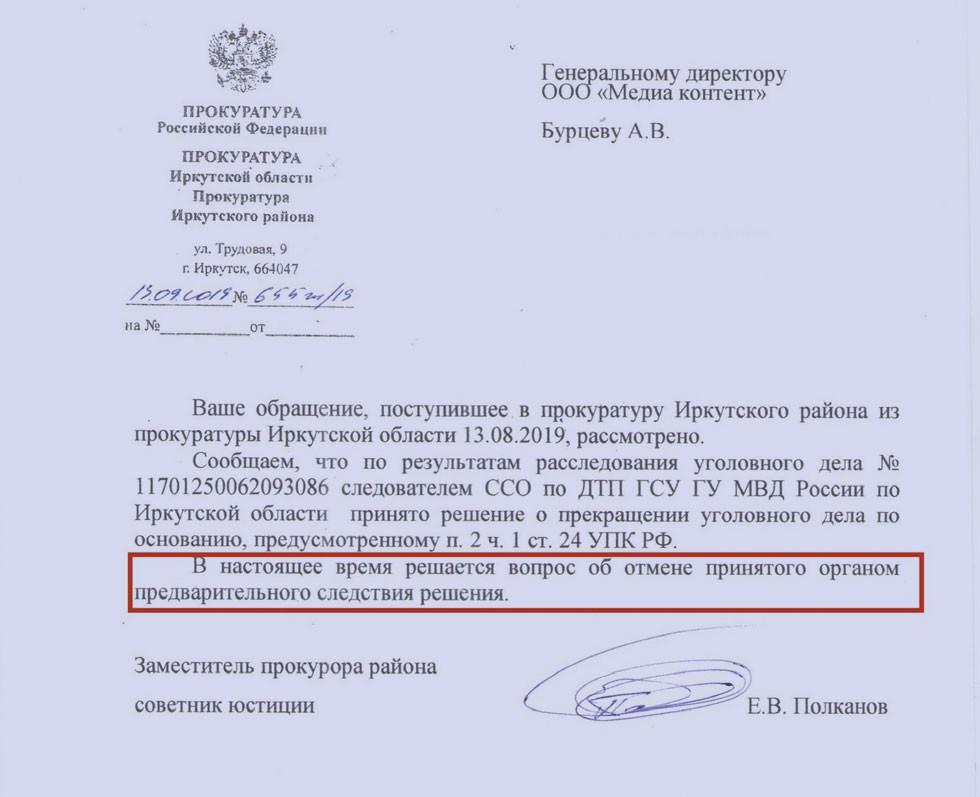 Положительный ответ Лайфу от Прокуратуры Иркутской области