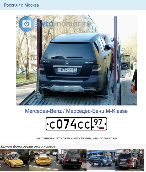 """Как минимум четыре дорогие иномарки с номером серии """"три сестры"""" — http://avto-nomer.ru/"""