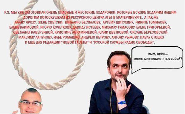 """Фамилии ЛГБТ-активистов в списке на сайте """"Пила против ЛГБТ"""". Фото © Cоцсети"""