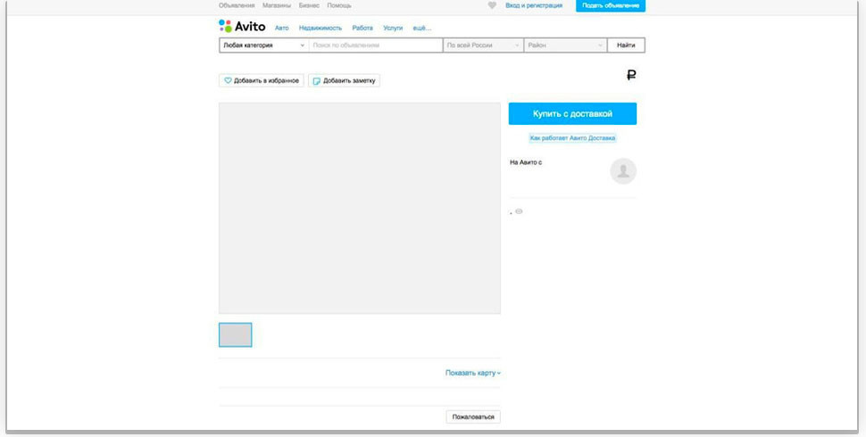 Так выглядит болванка мошеннического сайта — клона Avito. Найдите 10 отличий от оригинального.