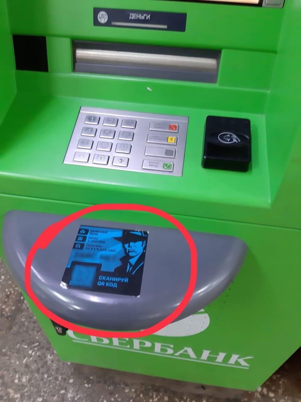 Рекламу с конкурсом от наркофорума клеят даже на банкоматы Сбербанка