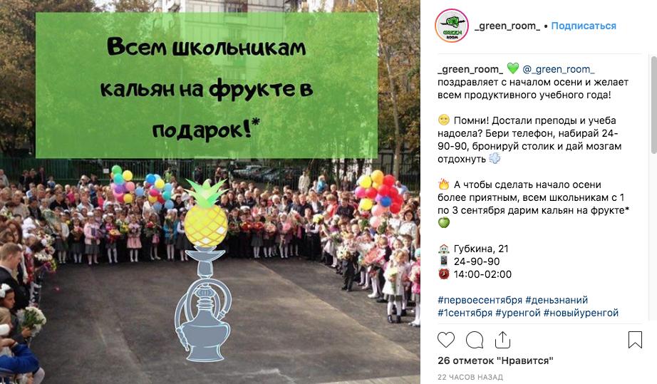Публикация в Instagram