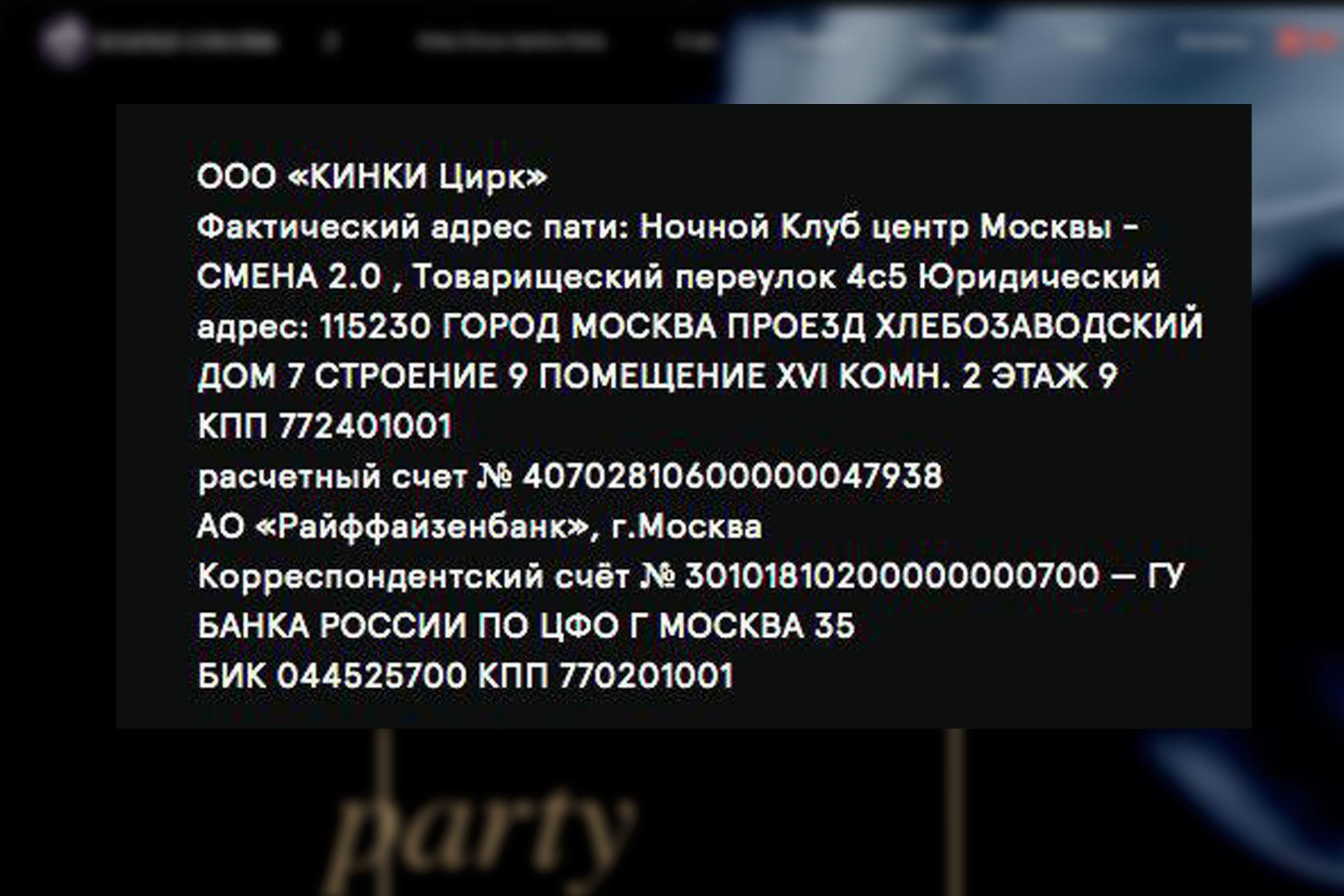 © KINKY Circus Moscow