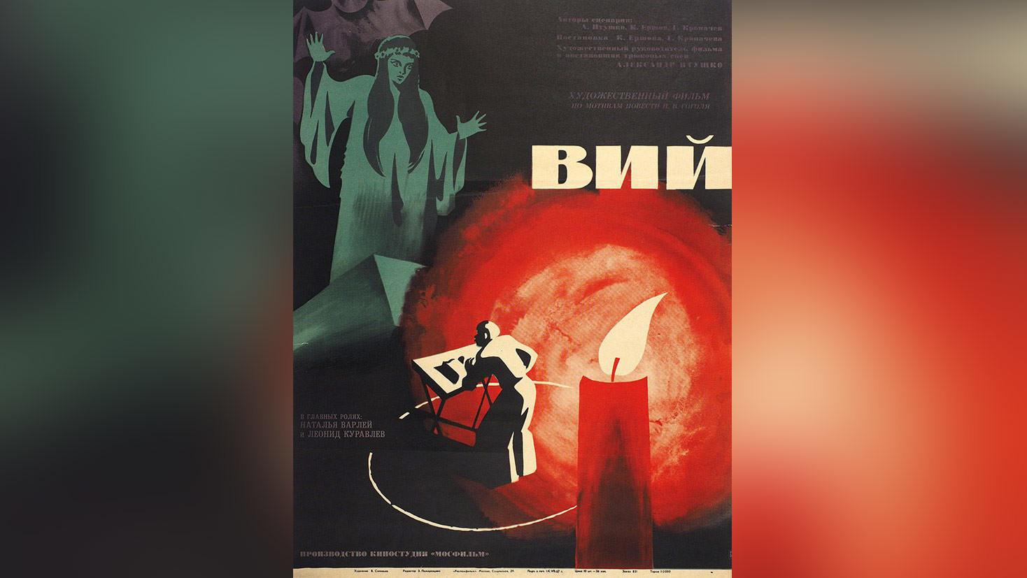 """Постер фильма """"Вий"""" 1967 года"""