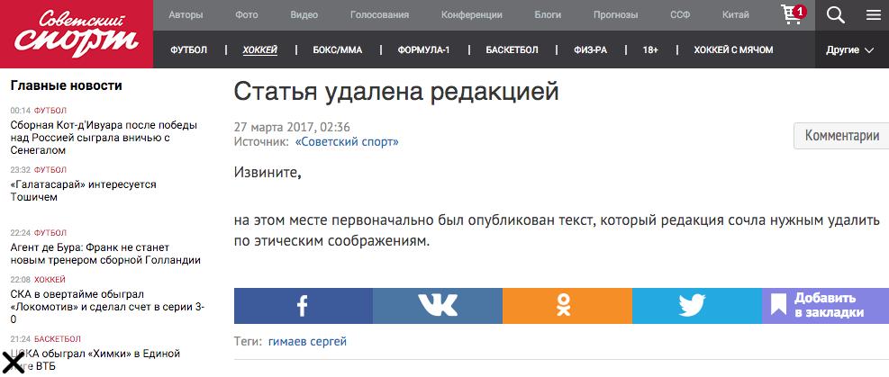 Фото: cкриншот из sovsport.ru
