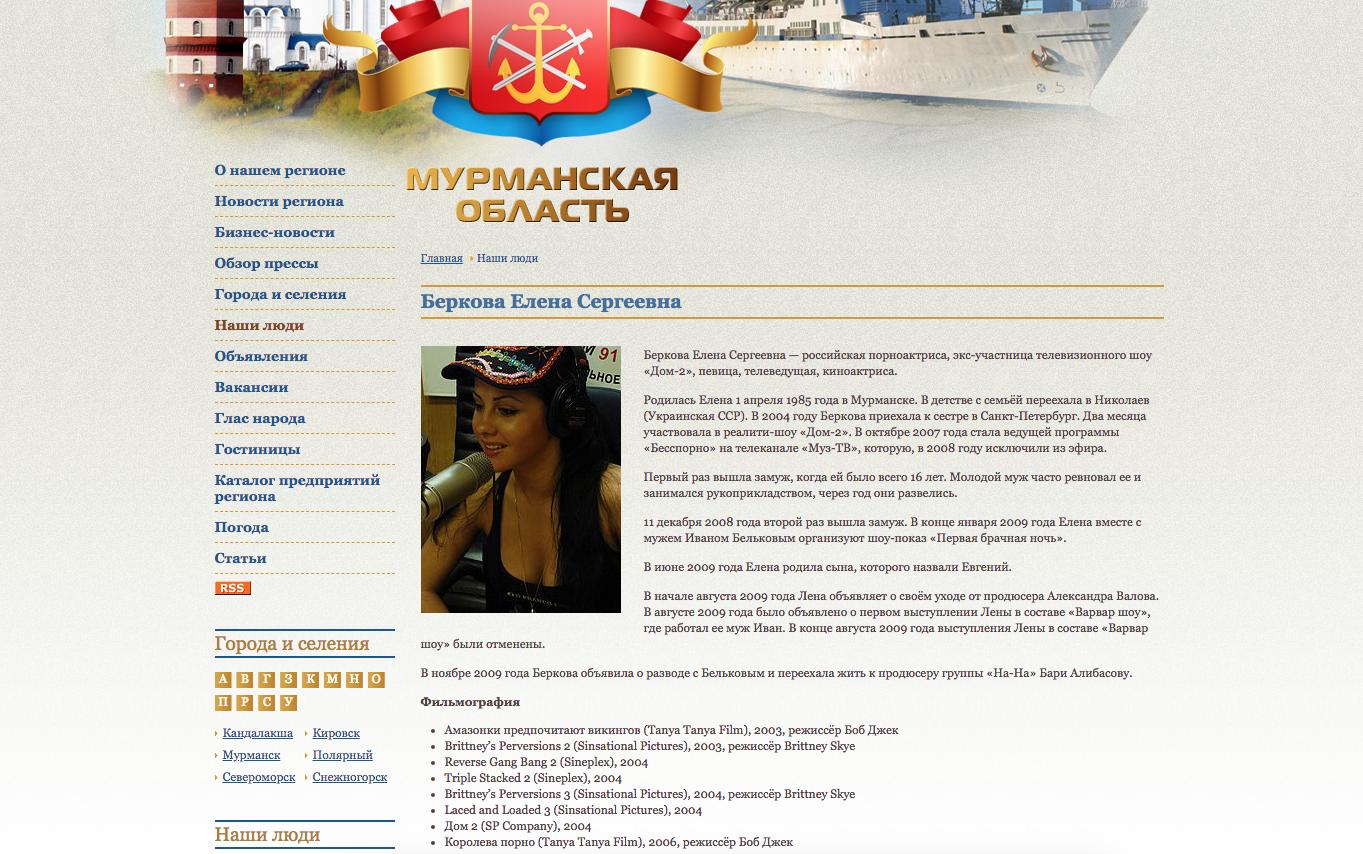 Скриншот: © murmanskobl.ru