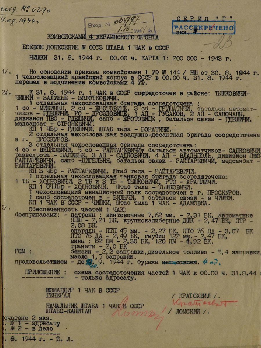 Боевое донесение командира 1-го Чехословацкого армейского корпуса генерала Яна Кратохвила. Фото © Минобороны РФ