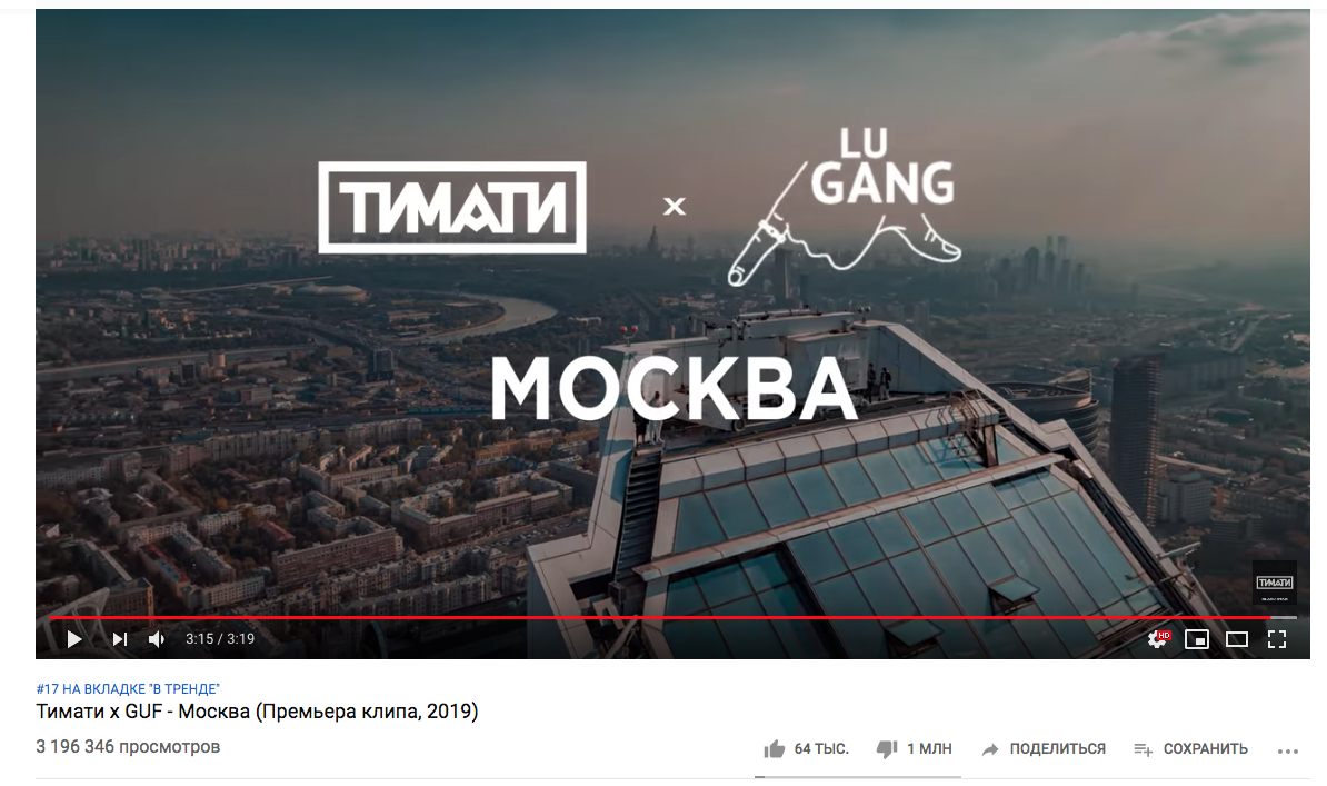 Скриншот с официального YouTube-канала Тимати.