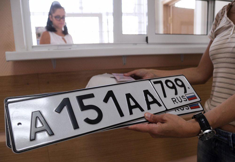 Сколько стоит регистрационные номера в гибдд