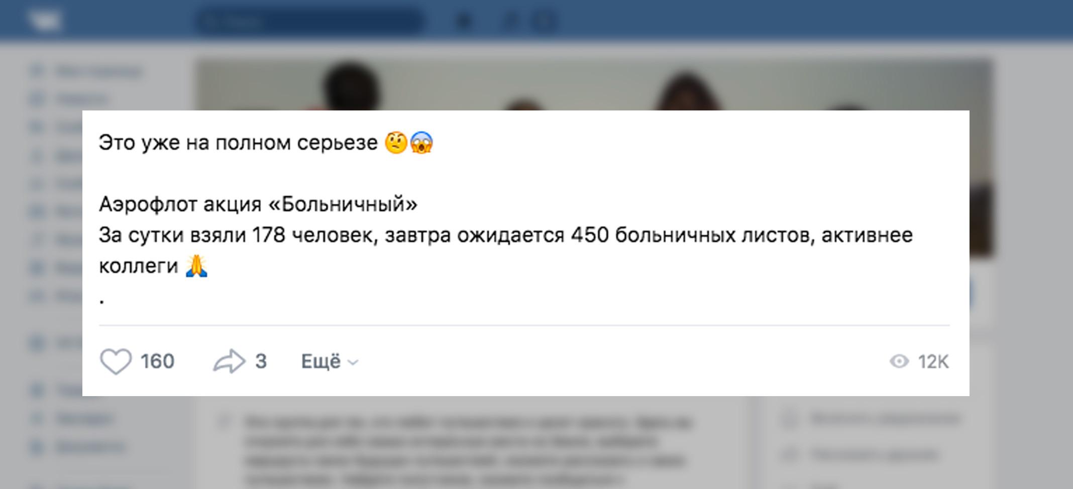"""Скриншот © """"Типичный бортпроводник"""""""